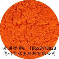现货供应黄光橙(永固桔黄G)印花色浆专用橙色颜料 高标桔黄颜料