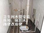 海淀区联想桥附近专业安装卫浴洁具修理暗管漏水