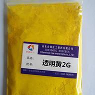 透明黄2G有机透明颜料黄17