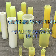 等静压成型模具,聚氨酯等静压模具比等静压橡胶模具和钢模好