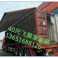 上海集装箱销售  上海集装箱改装  上海飞翼集装箱改装销售  上海钵满集装箱