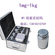 供应 M1级1mg-1kg天平校准砝码 不锈钢无磁砝码