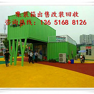 上海二手集装箱销售改装  上海钵满集装箱有限公司