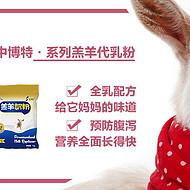 羔羊奶粉羔羊代乳粉厂家价格很受欢迎