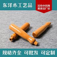 东洋木工 工艺木手柄 通孔木把手 五金配件木制手柄 可定制