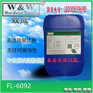 FL-128铝材岀光剂