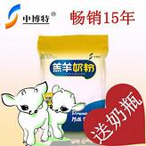 小羊代乳粉品牌优质服务