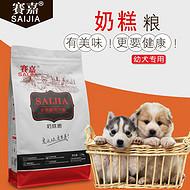 山东帅克赛嘉鲜肉狗粮断奶期和妊娠期母犬奶糕通用5斤