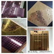 新品压花镀色不锈钢装饰板生产厂家 现货供应多种花纹 多种颜色可供选择