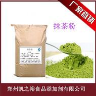 食品级速溶抹茶粉生产厂家