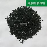 纺织行业专用黑白功能性黑白咖啡炭母粒
