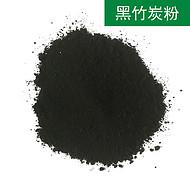 黑白环保纳米级竹炭粉