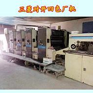 出售三菱对开四色机,二手三菱对开四色机处理