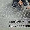 五绞生态铅丝笼网  铅丝笼围堰网