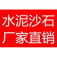 广州沙子石子石粉陶粒砖水泥供应基地欢迎采购