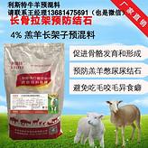 小羊能吃猪饲料吗?羊吃猪饲料好吗? 羔羊专用预混料羔羊乐
