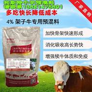 小牛饲料哪个厂家的好?喂什么饲料长势快?
