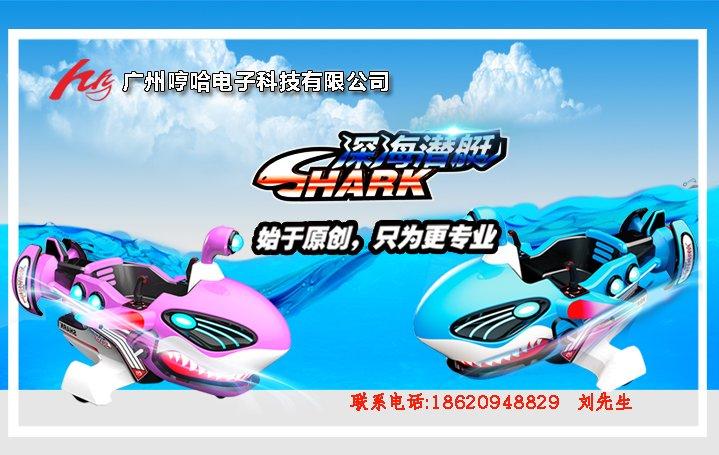 幻速战机|深海潜艇 (9)
