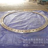 热喷涂技术加工修复大口径法兰