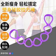 天诚7孔硅胶拉力绳女 瑜伽拉力带 臂力力量训练用品瑜伽健身弹力绳