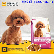 疯狂的小狗厂家直销成犬主粮 博美宠物粮食