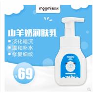 麦艾米山羊奶补水润肤乳亮白保湿身体乳(量大议价)