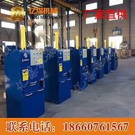 亿煤 小型生活垃圾压缩打包机,小型生活垃圾压缩打包机价格 压缩打包机