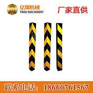 亿煤 高强反光橡胶直角护角 高强反光橡胶直角护角