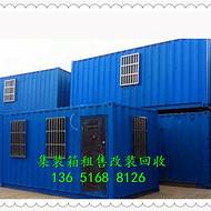 集装箱销售改装   集装箱房屋  集装箱仓库
