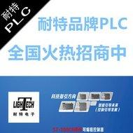 耐特品牌PLCXXX代理商招商,替代西门子S7-200