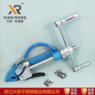 供应兴荣XR-COO1通用型不锈钢打包机 不锈钢扎带工具