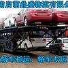兰州到杭州的物流家庭搬家轿车托运