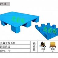 九脚平板塑料托盘—塑料托盘—北京九脚平板塑料托盘厂家