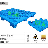 九脚网格塑料托盘—北京塑料托盘-塑料托盘—北京托盘厂家直销
