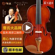 曹氏提琴 P10 初学者儿童成人入门练习考级实木纯手工制作小提琴