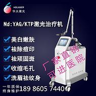 调Q激光  皮肤科激光 ND:YAG/KTP激光治疗机 yag激光治疗仪 Q开关激光治疗仪 祛斑美白激光 Q开关美肤激光