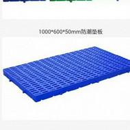 垫仓板—轻型垫仓板—塑料防潮板—北京垫仓板厂家直销