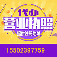 重庆j江北区怎样办理营业执照 重庆公司注册