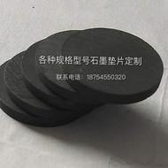 迅雷设施用石墨电极片/避雷器专用电极片|石墨垫片|石墨片