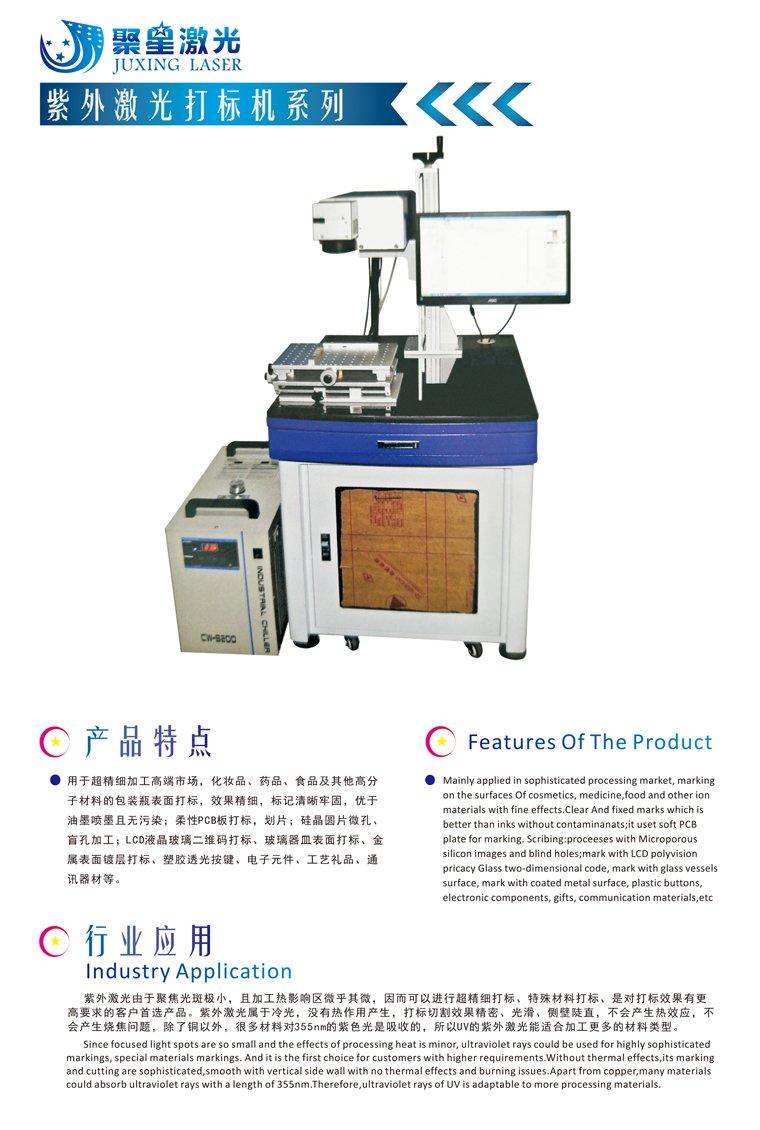 东莞UV紫外激光打标机塑料塑胶激光打标机
