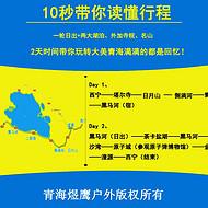 青海湖旅游包车价格看这份包车价格表太清楚了