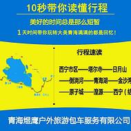 青海湖包车费用一片文章解决所有价格问题