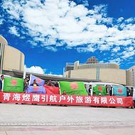 青海甘肃大环线包车_费用_食宿_路线有6个重要事项须注意