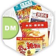 做印刷DM单书刊画册报纸彩页印刷哪家好,印刷厂哪家好