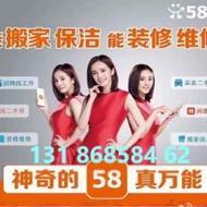 宁波58同城电话_宁波58同城招聘电话_宁波58同城人工客服热线电话