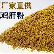 天然诱食剂纯鸡肝粉