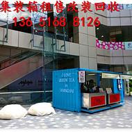 江浙沪集装箱销售改装   上海供应集装箱   买集装箱首选上海钵满