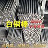 进口洋白铜带C7701R C7521厚度0.1-2mm 锌白铜带 镍白铜板白铜片