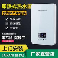 广东即热式电热水器厂家一赛卡尼热水器