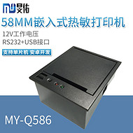 58MM嵌入式带切刀热敏打印机 访客政务智能终端设备打印机